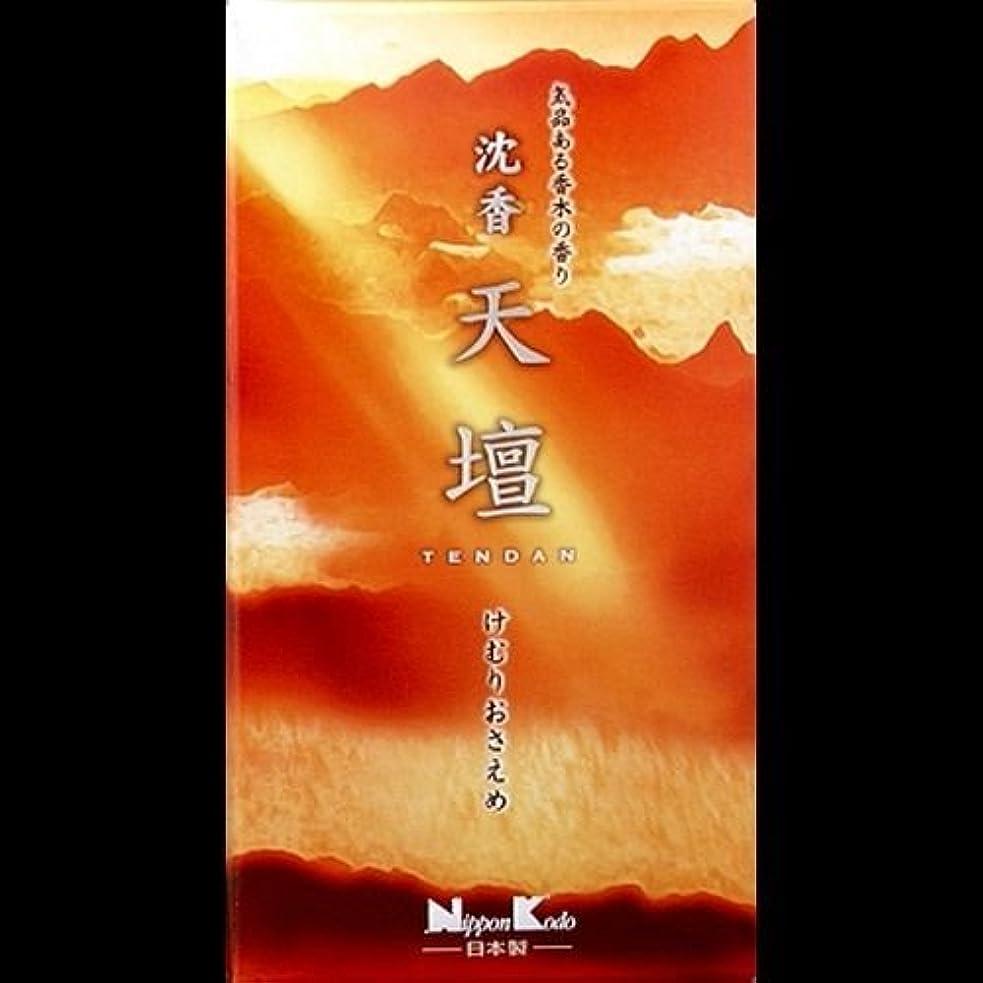 裂け目明日発行する【まとめ買い】沈香天壇 バラ詰 ×2セット