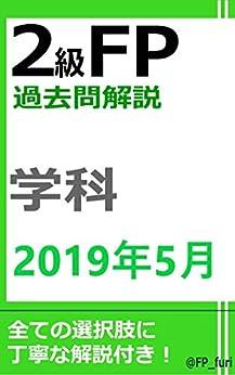 [furi]の2級FP過去問解説 2019年5月学科