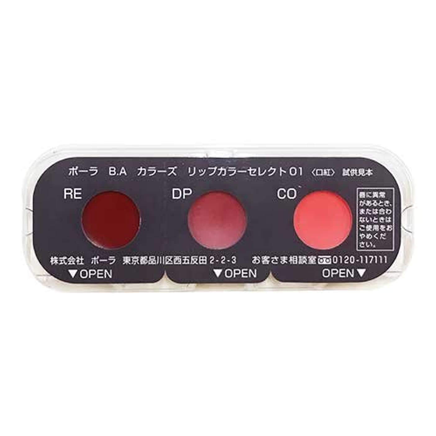 両方凍結コイルポーラ・B.A カラーズ リップスティック サンプル 3色 (口紅) [並行輸入品]