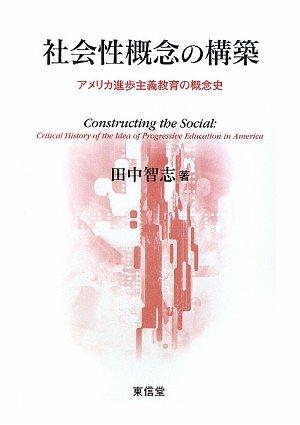 社会性概念の構築―アメリカ進歩主義教育の概念史の詳細を見る