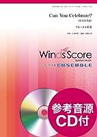 Can You Celebrate? 参考音源CD付(MIDI)(フルート4重奏 WSEW-14-020)