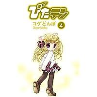 ぴたテン(4) (電撃コミックス)