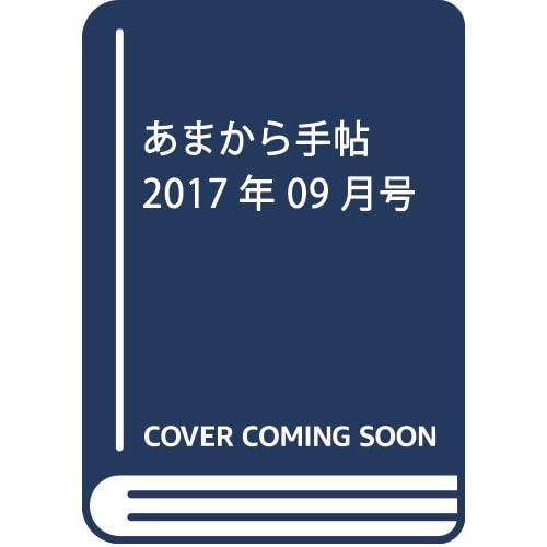 あまから手帖 2017年 09 月号 [雑誌]