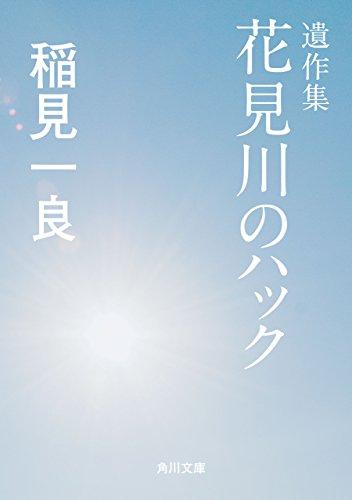 [画像:遺作集 花見川のハック (角川文庫)]