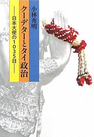 クーデターとタイ政治―日本大使の1035日の詳細を見る