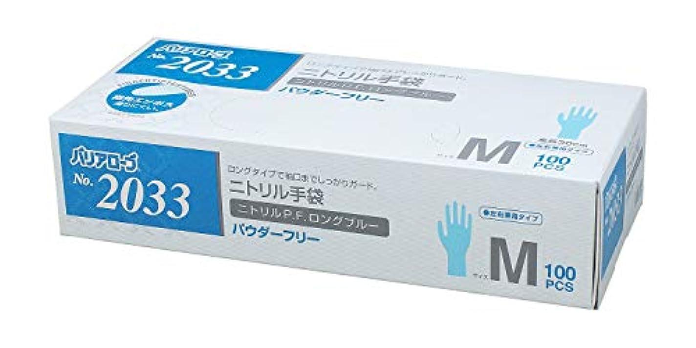 耐えるバラ色直接【ケース販売】 バリアローブ №2033 ニトリルP.F.ロング ブルー (パウダーフリー) M 1200枚(100枚×12箱)