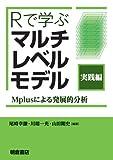 Rで学ぶ マルチレベルモデル[実践編]: Mplusによる発展的分析