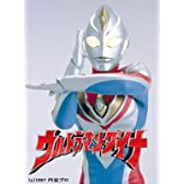 ウルトラマンダイナ メモリアルボックス [DVD]