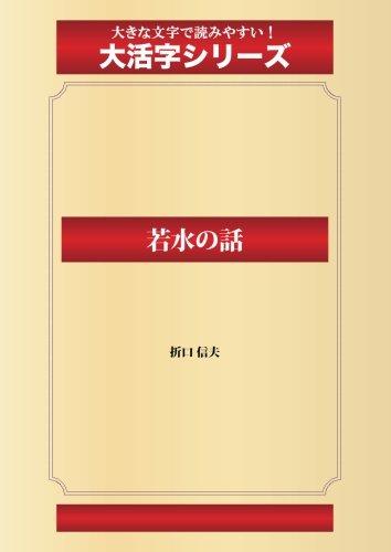 若水の話(ゴマブックス大活字シリーズ)