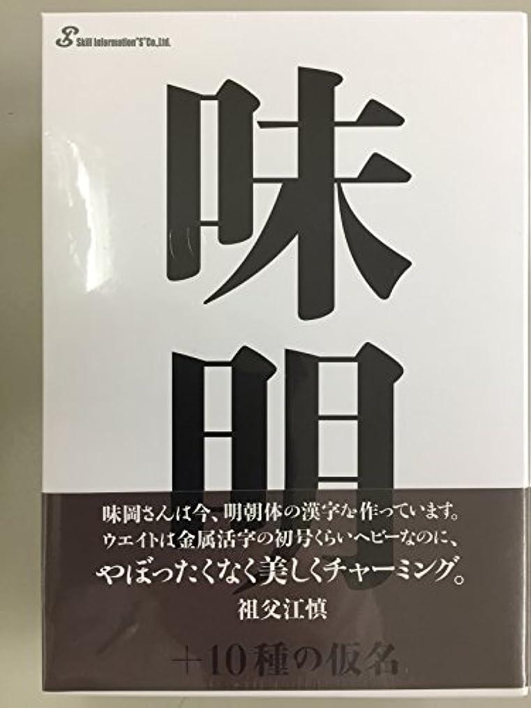 競合他社選手ブレイズセットアップ味明 味岡伸太郎の見出し明朝体フォント