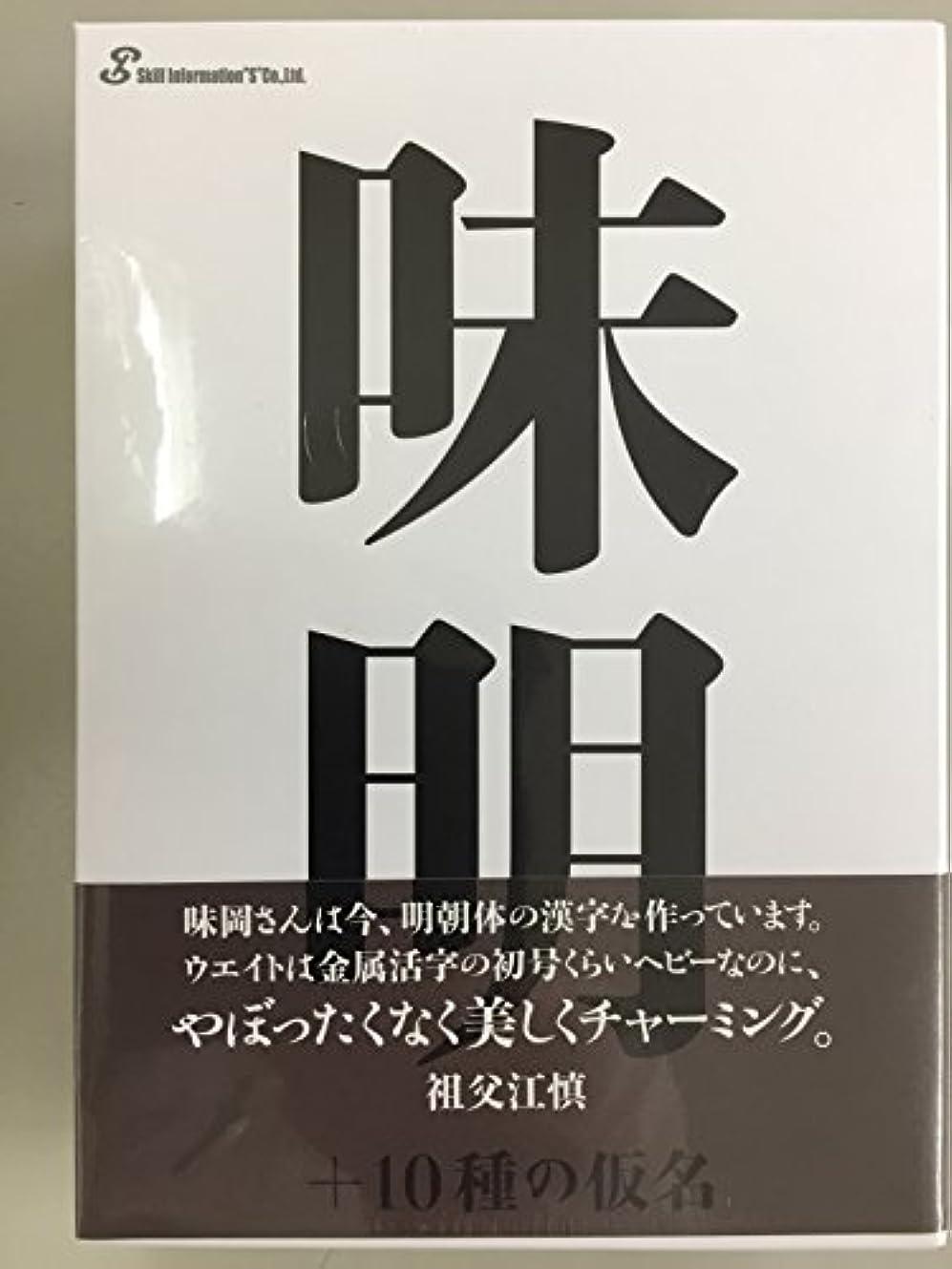 蓄積する常識受け入れた味明 味岡伸太郎の見出し明朝体フォント