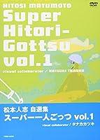 松本人志自選集 「スーパー一人ごっつ」 Vol.1 [DVD]