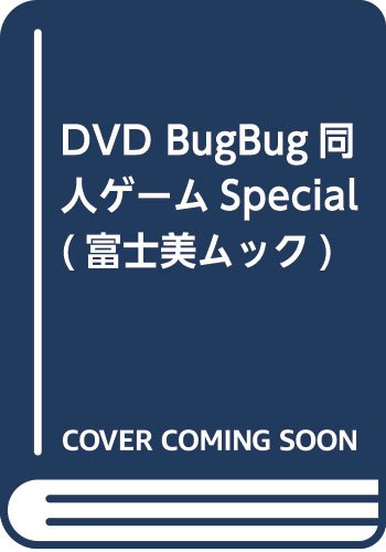 DVD BugBug同人ゲームManiacs (富士美ムック)