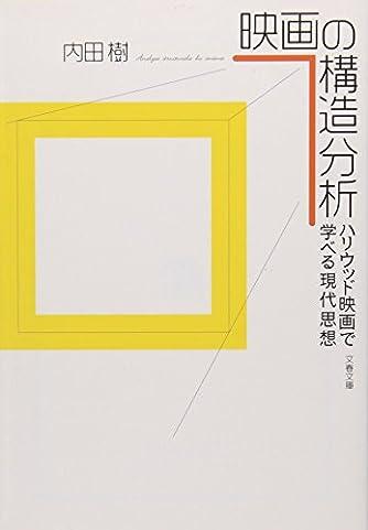 ハリウッド映画で学べる現代思想 映画の構造分析 (文春文庫)