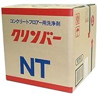 コスモビューティー 油汚れに強いコンクリートフロアー用床洗剤 アルカリ性 フロアークリーナーNT(旧名:クリンバーNT) 18L