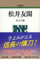 松井友閑 (人物叢書)