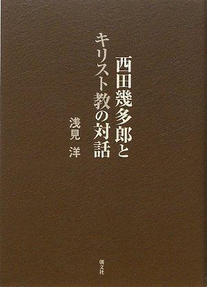 西田幾多郎とキリスト教の対話の詳細を見る