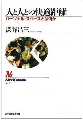 人と人との快適距離―パーソナル・スペースとは何か (NHKブックス)