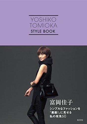 富岡佳子 シンプルなファッションを「素敵! 」に見せる私の発見60