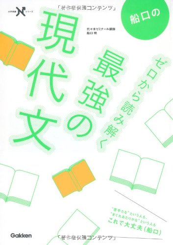 船口のゼロから読み解く最強の現代文 (大学受験Nシリーズ)