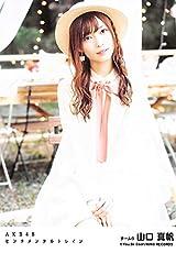 【山口真帆】 公式生写真 AKB48 センチメンタルトレイン 劇場盤 ひと夏の出来事Ver.