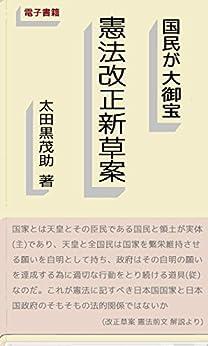 [太田黒 茂助]の憲法改正新草案: 国民が大御宝!