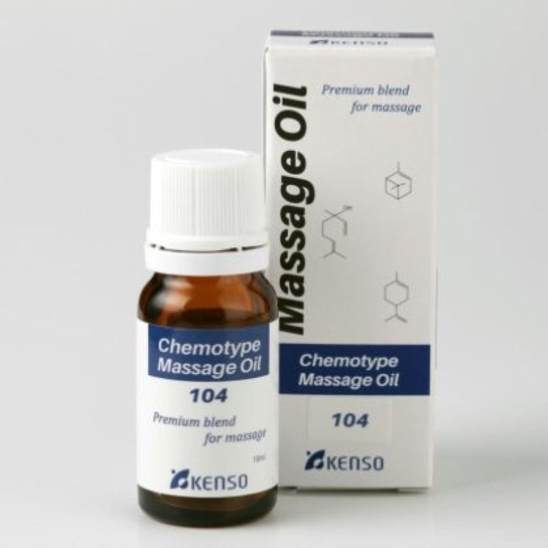くしゃくしゃステレオタイプ退屈させるブレンドマッサージオイル 40、50代の女性に10ml KENSOのブレンドマッサージオイルNARDレシピNo.104