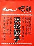 JA静岡経済連 浜松餃子「味彩」30粒×3袋