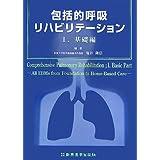 包括的呼吸リハビリテーション〈1〉基礎編