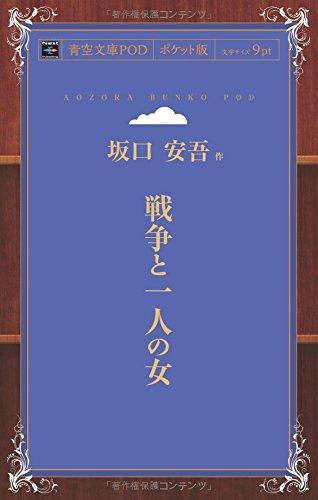 戦争と一人の女 (青空文庫POD(ポケット版))