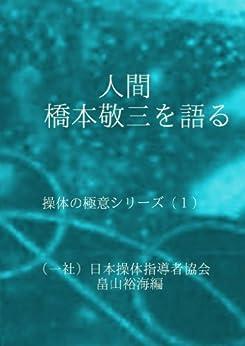[畠山裕海]の人間橋本敬三を語る 操体の極意(1)