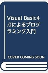 Visual Basic4.0によるプログラミング入門 単行本