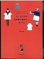 リンネル特別編集 大人のための日常着の着まわしBOOK (e-MOOK)