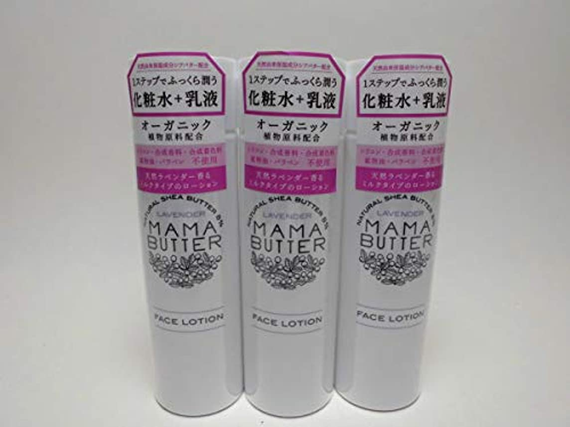 寸前自発宿題【3個セット】ママバター 化粧水 フェイスローション 200ml 定価1620円