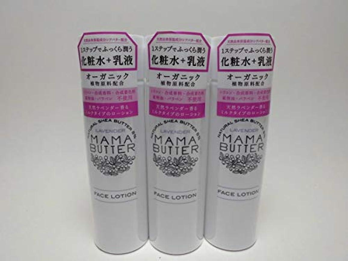 認めるくつろぐベッド【3個セット】ママバター 化粧水 フェイスローション 200ml 定価1620円