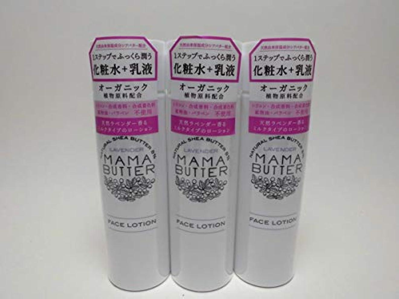 怒っている自動的に創傷【3個セット】ママバター 化粧水 フェイスローション 200ml 定価1620円