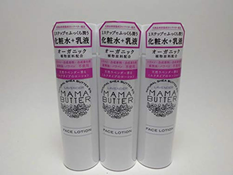 資本主義お手伝いさん理論的【3個セット】ママバター 化粧水 フェイスローション 200ml 定価1620円
