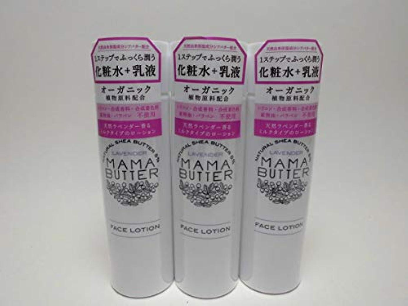 極めて恐怖症ヒール【3個セット】ママバター 化粧水 フェイスローション 200ml 定価1620円