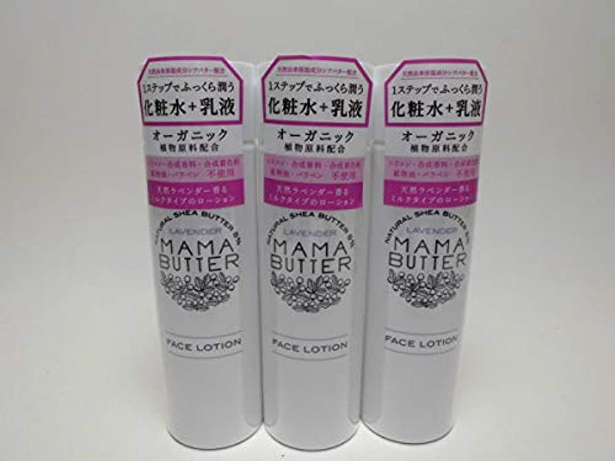 強打気配りのある粘土【3個セット】ママバター 化粧水 フェイスローション 200ml 定価1620円