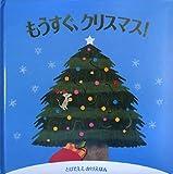 もうすぐ、クリスマス! (とびだししかけえほん)