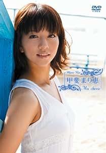 甲斐まり恵/Ma cherie [DVD]