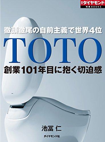 TOTO 創業101年目に抱く切迫感 週刊ダイヤモンド 特集BOOKS