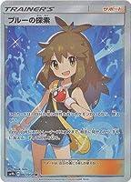 ポケモンカードゲーム/PK-SM9b-061 ブルーの探索 SR
