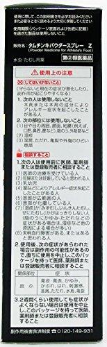 【指定第2類医薬品】タムチンキパウダースプレーZ 120g ※セルフメディケーション税制対象商品