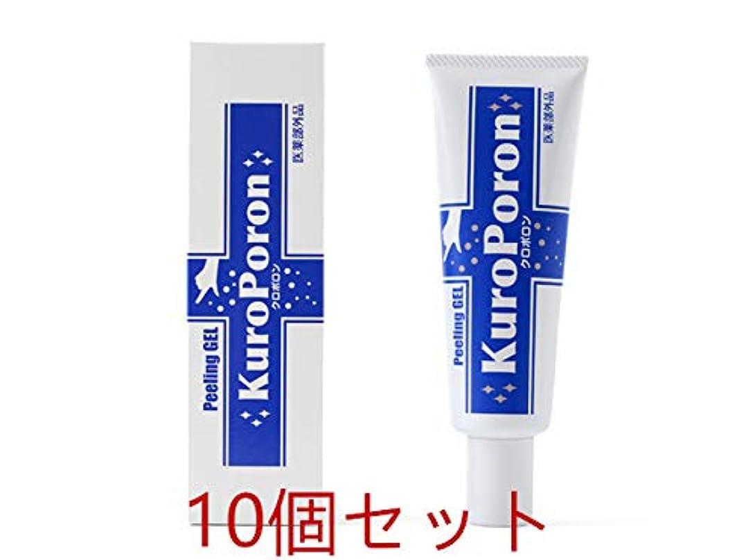抑圧する離すベスト薬用クロポロン 10個セット