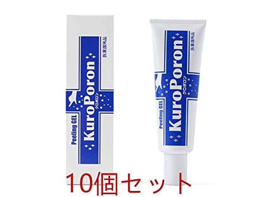 不安メロン販売計画薬用クロポロン 10個セット