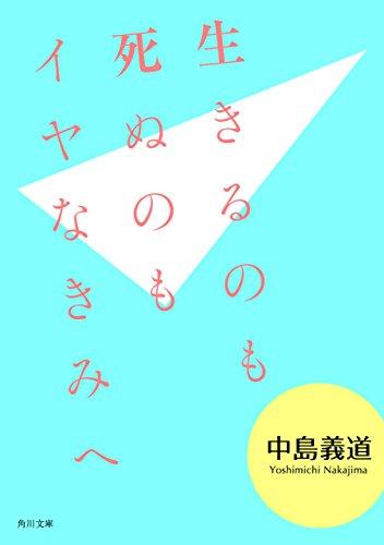 生きるのも死ぬのもイヤなきみへ (角川文庫)の詳細を見る