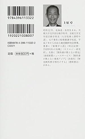 北海道を守った占守島の戦い (祥伝社新書332)