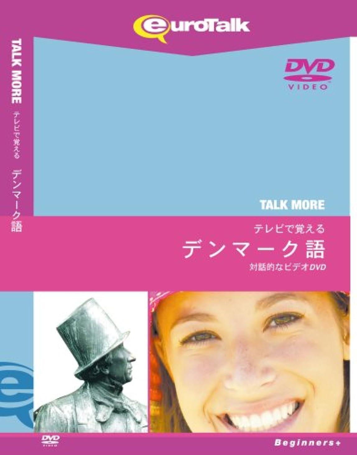 忘れられない交響曲虐殺インフィニシス テレビで覚えるデンマーク語 for DVD