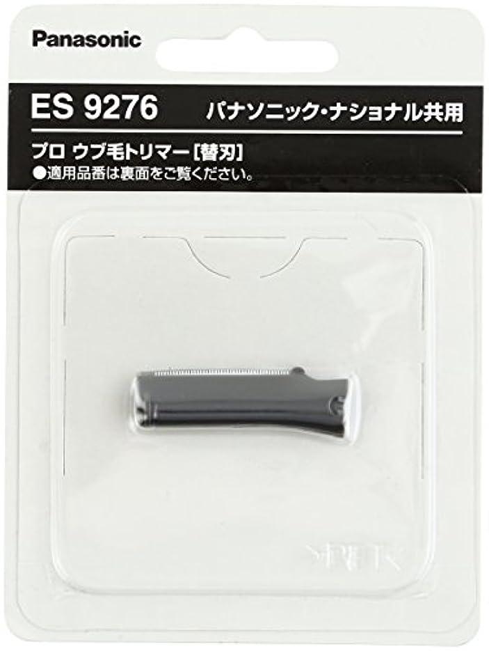 手鬼ごっこ縞模様のパナソニック 替刃 プロウブ毛トリマー用 ES9276